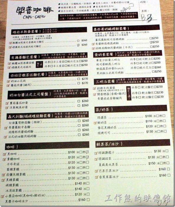 台南開普咖啡一號店的點菜單。