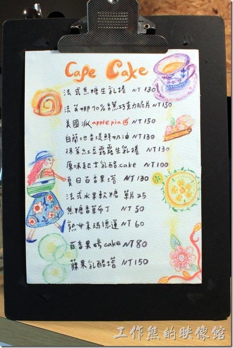 台南開普咖啡一號店的點心菜單。