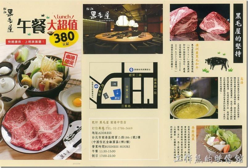 台北南港-黑毛屋DM01
