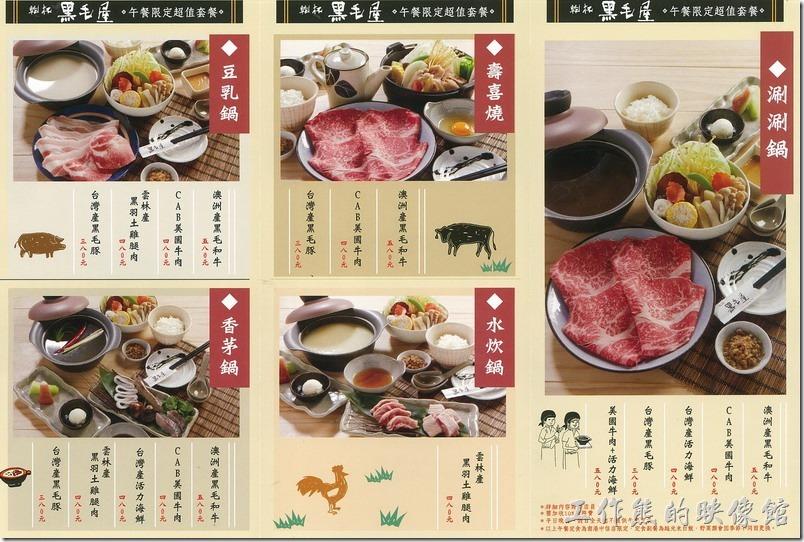 台北南港-黑毛屋DM02