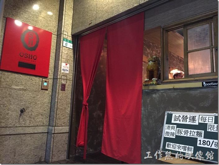 南港OSHO日式拉麵店的外觀。