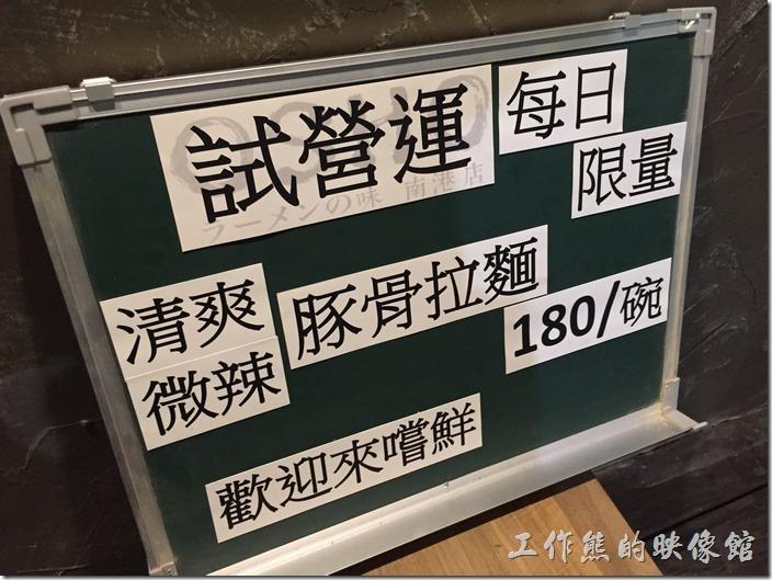 南港OSHO日式拉麵店,試營運期間只有豚骨拉麵NT180/碗。