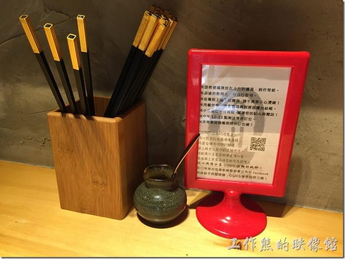 南港OSHO日式拉麵店內的擺設,筷子感覺還蠻高檔的,有七味粉,還有一張用餐說明書。