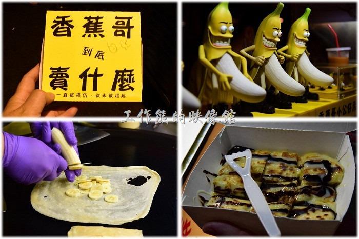 [墾丁大街]香蕉哥的香蕉煎餅