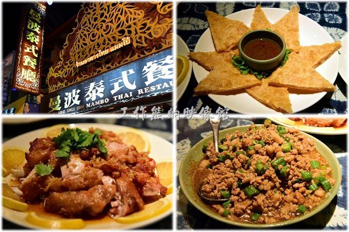 [墾丁]曼波泰式餐廳(Mambo),墾丁大街上的第一家泰國料理