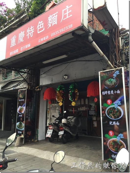 [台北南港]重慶特色麵庄的外觀。
