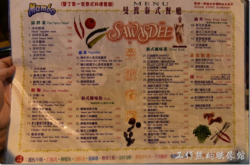 墾丁曼波泰式餐廳的菜單。