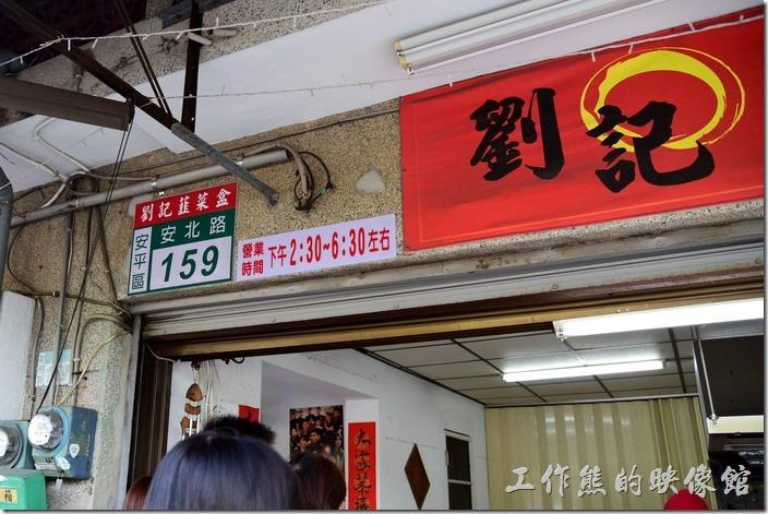 台南安平劉記韭菜盒的營業時間大概在14:30~16:30之間,或許下午兩點多一點就開門,又或許晚一點,總之看老闆的心情啦!