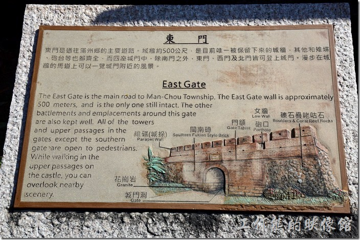 恆春東門的解說牌。