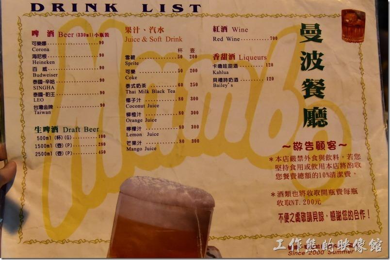 墾丁曼波泰式餐廳的飲料菜單。