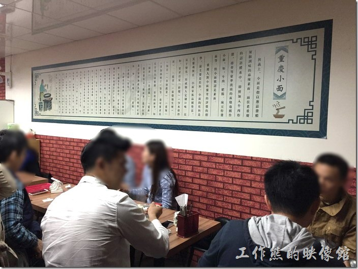 一走進這【重慶特色麵庄】,牆壁上就貼了一幅「重慶小面」的解說,原來這小麵是指以蔥蒜醬醋辣椒調味的麻辣素麵。