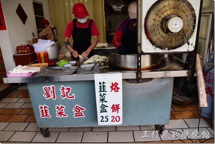 台南安平劉記韭菜盒現在販賣有韭菜盒一個NT25,烙餅烙餅NT20。就這兩種就已經讓店家忙得不可開交了,可見生意有多少,在台南有名的小吃攤不需要靠很多選擇來吸引顧客,只需要賣一種簡單堅持原味好吃的小吃就可以打出一片天。