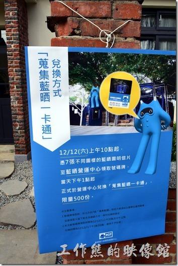 行走在藍晒圖文創園區內到處都可以看到外星人Blues的身影,不愧是藍晒圖的代言人。