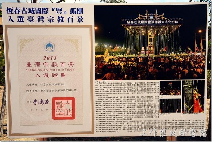 恆春的搶孤活動在2013年列入台灣宗教百景之一。