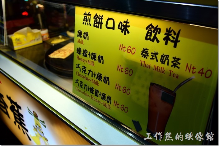 香蕉哥的香蕉煎餅有煉乳、巧克力、蜂蜜多種組合選擇,每種香蕉煎餅的價錢都是 NT60,另外還有泰式奶茶 NT40。