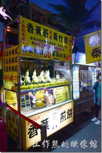 走在墾丁大街的夜市會發現有許多攤位擺出露出那根的香蕉公仔,吸引眾人的目光,走進一看原來賣的是泰式香蕉煎餅。