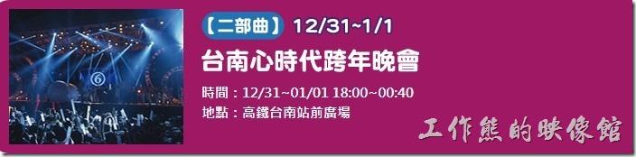 台南跨年二部曲-台南心時代跨年晚會