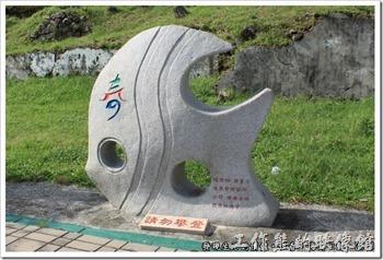 恆春西門旁石牌公園內的熱帶魚造型雕像,上面刻著的彩色字樣應該是「春」吧!老實說初看的時候,我還真研究了一下才看出來這是個熱帶魚的造型還有那個字,天啊!腦袋真的退化了!