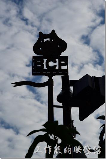來藍晒圖可別只盯著地面看,偶而抬頭看看其路燈上面有著代表藍晒圖的BCP英文字樣也別有意義呢!