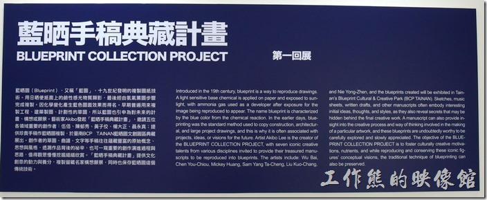現在於BLIE藝廊內有「藍晒圖手稿點藏計畫」展覽。
