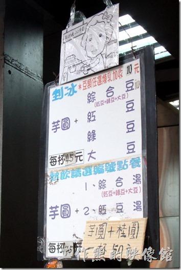 九份阿柑姨芋圓的菜單及價錢,芋圓每杯NT45,如果加桂圓NT50。