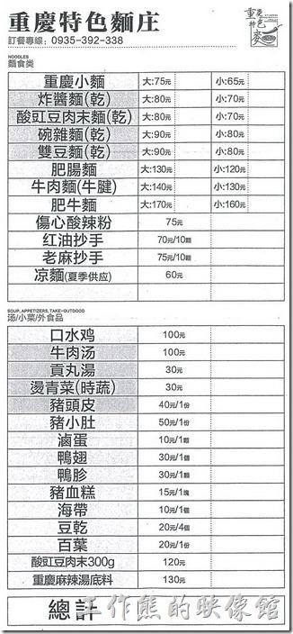 [台北南港]重慶特色麵館菜單