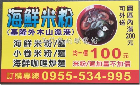 [台北南港]海鮮米粉的名片