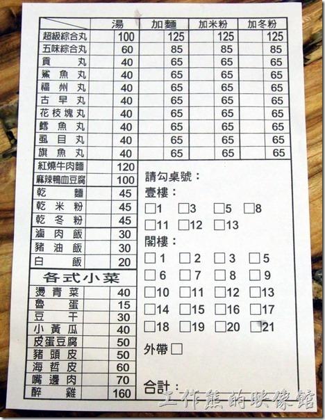 九份古早丸店 五味綜合丸湯菜單,連菜單都沒有店名。