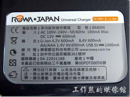 ROWA萬用電池充電器。【ROWA BM004】的規格貼在產品背面。