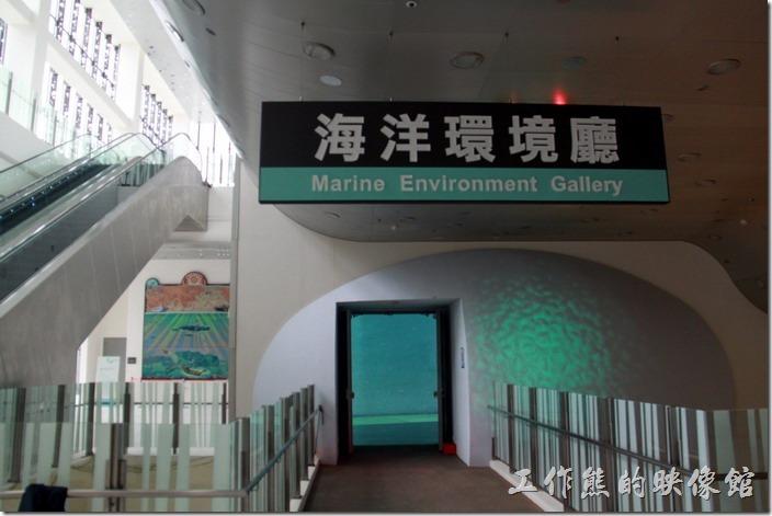 基隆-海洋科技博物館。海洋環境廳。