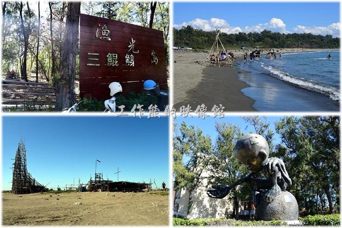 [台南安平]前進人煙稀少的【漁光島】踏浪玩水,原「秋茂園」