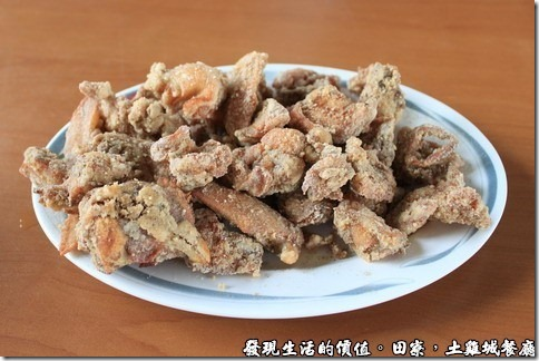 陳甚礦區土雞城。炸雞,就是鹹酥雞啦!一隻NTD650,半隻NTD400。 說真的,這裡的鹹酥雞比外頭賣得雞塊好太多了,外頭的鹹酥雞幾乎都在吃麵粉,這裡的雞肉可多是貨真價時實,只裹了一點點的皮衣,吃起來有滿滿的雞肉香味。