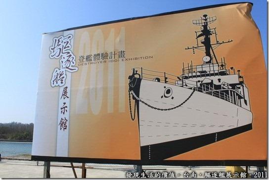 台南安平-驅逐艦展示館