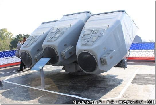 驅逐艦展示館,三聯裝雄風一型反艦飛彈,為我國第一款從無到有自行研發的艦對艦飛彈。