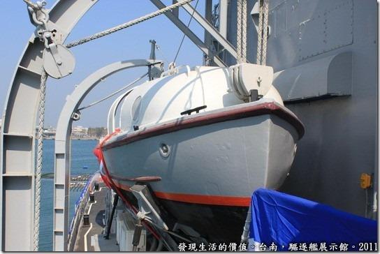 驅逐艦展示館,鯨型小艇,這是艦長專屬的小艇,當船無法靠岸的時候,就需要用到這種小艇登岸或上到另一艄船,其他的官兵就只能乘坐橡皮艇了。