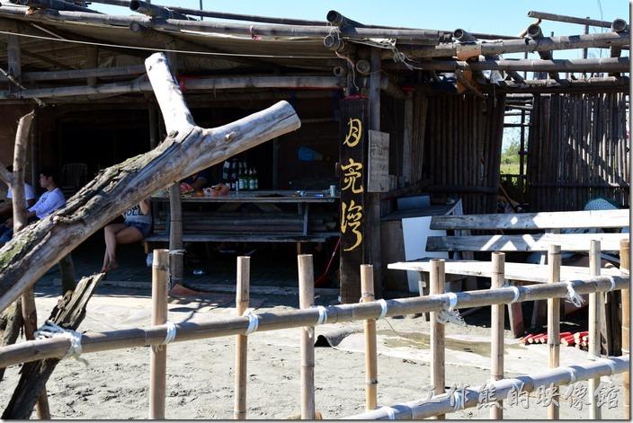 台南安平-漁光島。高聳竹子建築物的乓邊有間「月完灣」可供休息乘涼。