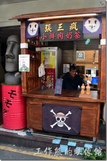 台南-正興街張三瘋小鮮肉奶茶