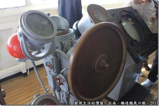 驅逐艦展示館,太康導航儀,前面那個圓形的大圓盤就是方向盤啦,後面有刻度,前面還有一個羅盤與其他的導航設施。