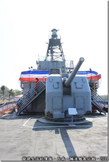 驅逐艦展示館,艦尾的五吋砲