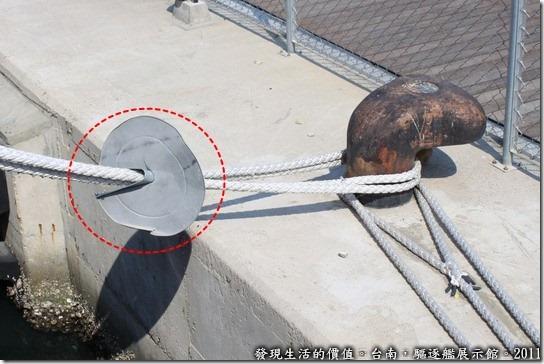 驅逐艦展示館。首先來賣個關子,你知道這塊放在纜繩上的鐵片是作什麼用途的嗎?基本上每條纜繩上都應該要有這個鐵片的,無論是軍艦或是商船,甚至連漁船都應該要有。
