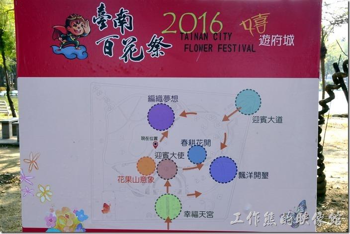 2016年台南百花祭在水萍溫公園的分佈圖。