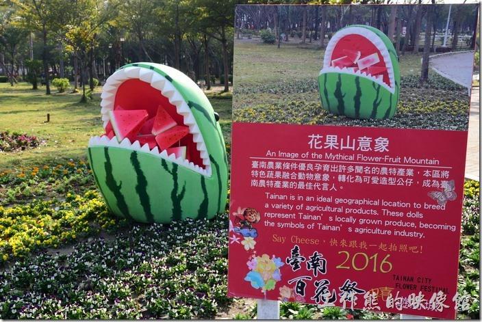 台南-2016百花祭-水萍溫公園。花果山意象(以台南的農產品特產為意象),西瓜精!