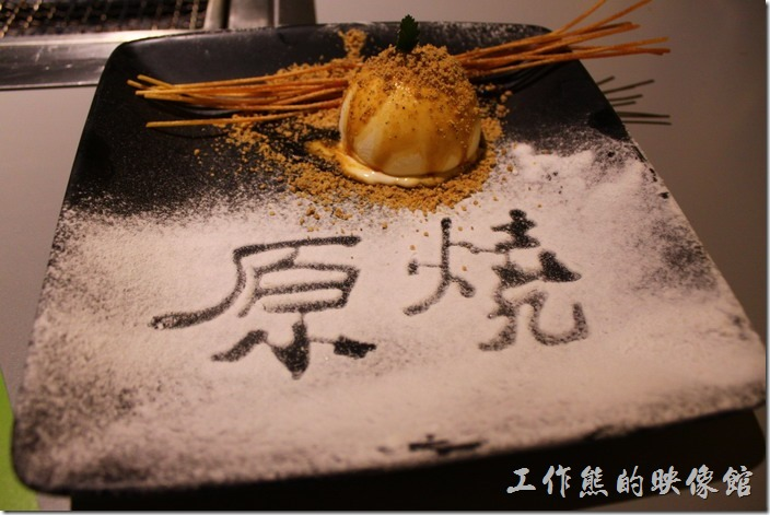 台南-原燒。甜點冰淇淋。