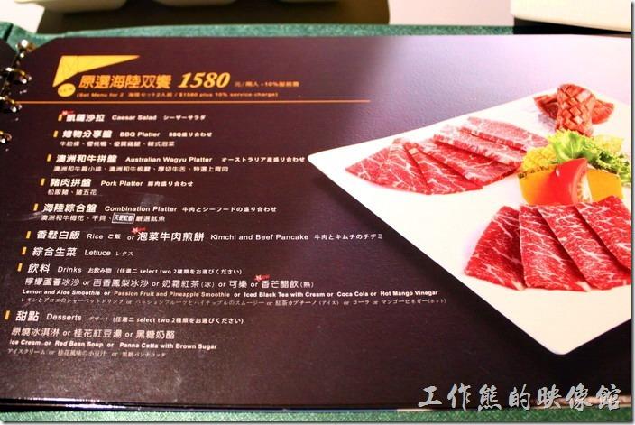 原燒的原選燒海陸雙饗菜單。