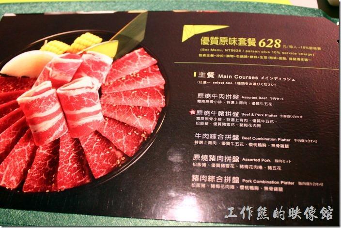 原燒的優質原味套餐菜單。