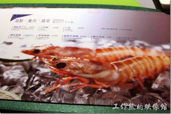 原燒的海鮮、禽肉、蔬菜菜單。