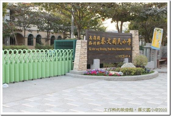 [高雄路竹]蔡文國小,有意思的校園建築
