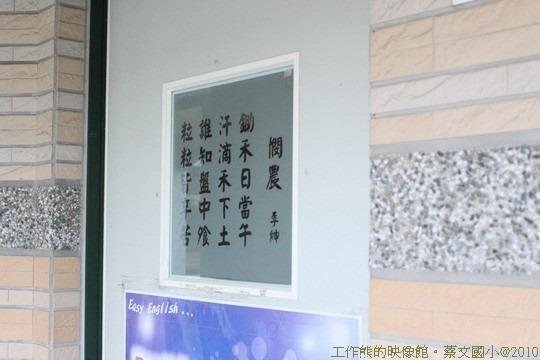 [高雄路竹]蔡文國小。億載國小好像也有類似用毛玻璃做成的古詩詞。