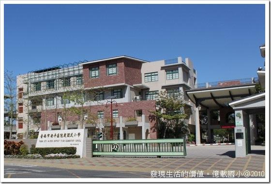 [台南安平]億載國小,紅磚白牆與古蹟相映成趣