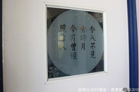 [台南安平]億載國小。每間教室的大門都使用噴沙玻璃,上面寫著古詩詞。